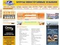 Большая телефонная книга (желтые страницы) / Адреса и телефоны организаций Москвы