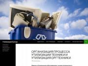 Утилизация Кунгур — Списание и утилизация оборудования компьютеров оргтехники