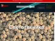 Пульс (Липецк) - магазин спецодежда, кабель, инструмент, газосварочное оборудование