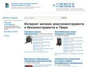 Электроинструмент, интернет магазин электро- и бензоинструмента в Твери.