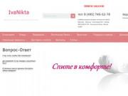 Интернет магазин постельного белья и домашнего текстиля (Россия, Московская область, Москва)
