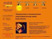 Энергосберегающие лампы  Ecola (Экола) - галогенные, люминисцентные, энергосберегающие лампы накаливания от производителя