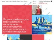 Правовая помощь бизнесу, услуги адвоката. (Россия, Московская область, Москва)
