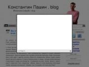 Константин Пашин - гид в мире личных финансов, страхования жизни и инвестиций