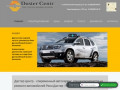 Дастер Центр – современный автосервис, специализируется на ремонте автомобилей Рено Дастер (Renault Duster). (Россия, Московская область, Москва)