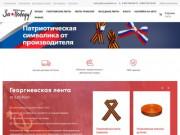 Купить георгиевские ленты, флаги и броши — За Победу