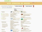 доска бесплатных объявлений (Россия, Тюменская область, Тюмень)