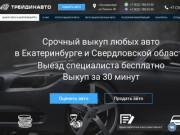 Выкуп Авто в Екатеринбурге! Решение за 45 минут!