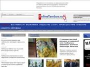 Onlinetambov.ru