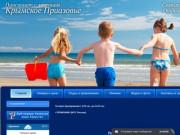 Пансионат на берегу Азовского моря в России 2016. Великолепный санаторий на побережье Крыма