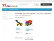 Магазин игрушек г.Лакинск - 33 Малыша
