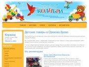 Интернет-магазин детских товаров в Орехово-Зуево