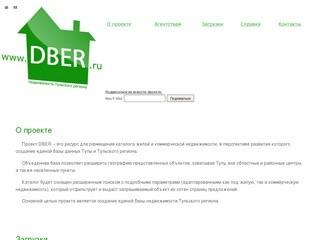 Www.DBER.ru - недвижимость Тулы: квартиры, комнаты, дома, участки