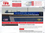 Грузовые транспортные перевозки в Анадырь, агентство Чукотка
