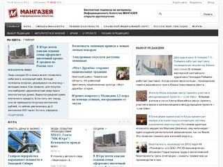 Информационное агентство МАНГАЗЕЯ