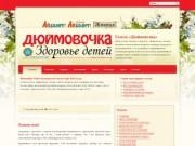 """""""Дюймовочка"""" -  газета"""