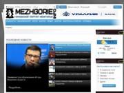 Городской портал  г. Межгорье, респ. Башкортостан (Новости, объявления, форум, люди)