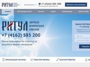 РИТУЛ - Амурская мемориальная компания
