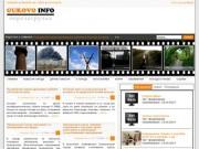 Информационный портал города Гуково