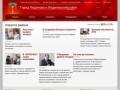 Официальный сайт Людиново