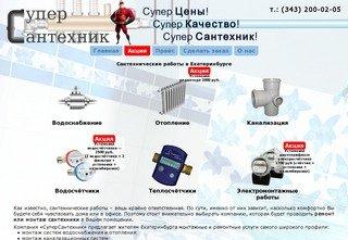 Сантехнические работы в Екатеринбурге, ремонт сантехники - «СуперСантехник»