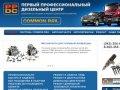 Ppdc.ru — Первый профессиональный дизельный центр, Пермь. Ремонт форсунок, ТНВД