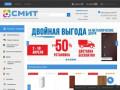 www.tgsmit.ru - это современный Интернет-магазин со «взглядом в будущее», выполненный с учетом самых современных тенденций Вэб- технологий. В нем имеется весь необходимый функционал, чтобы Интернет-магазин выполнял основную свою функцию – продавал. (Россия, Бурятия, Улан-Удэ)