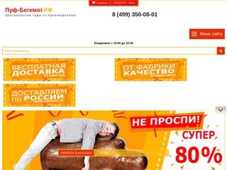 ПУФ-БЕГЕМОТ.РФ - ИНТЕРНЕТ-МАГАЗИН ОТ ПРОИЗВОДИТЕЛЯ В МОСКВЕ