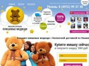 """Магазин игрушек """"Плюшевые медведи"""" в Рязани (Рязанская область, г. Рязань, тел. 8 (4912) 99 37 30)"""