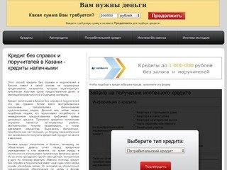 Кредит без справок и поручителей в Казани - кредиты наличными