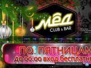 Club & Bar Мёд. Город Юрга. Доставка еды, суши, роллов и пиццы в Юрге