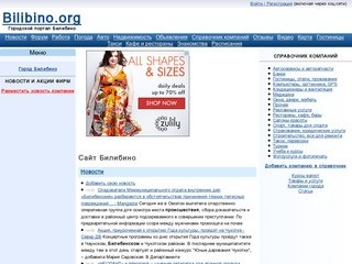 Портал «Bilibino.org» - современный сайт Билибино Магаданской области (новости Билибино)