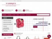 Магазин сумок и чемоданов - Fabrique. Опт , розница (Россия, Башкортостан, Уфа)