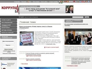 Rosotkat.ru