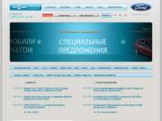 Автосалон Ford ООО «Автомир-Двина»