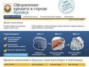 Кредиты в Крымске. Онлайн заявка, быстрое рассмотрение. Все виды кредитов.