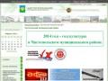 Официальный сайт Чистополя