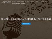 Онлайн школа вокала Марины Лаврищевой, позволяющая научиться петь новичкам с нуля, каждый ученик в период обучения обеспечен онлайн поддержкой личного вокального тренера (Украина, Донецкая область, Донецк)