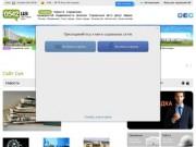 Сайт города Сумы