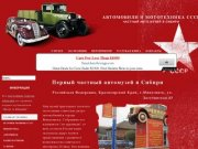 Минусинский частный автомузей  - Автомобили и мототехника СССР