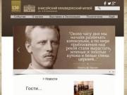 Ekm1883.ru Енисейский краеведческий музей