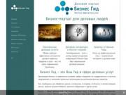 Статьи о безопасности бизнеса. Заходите на наш сайт! (Россия, Нижегородская область, Нижний Новгород)