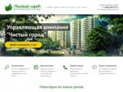 Добро пожаловать | Управляющая компания «Чистый город»