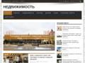 Недвижимость - новости и статьи (Россия, Московская область, Москва)