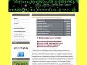 Ремонт компьютеров РЕУТОВ |ВЫГОДНЫЕ ЦЕНЫ|компьютерная помощь РЕУТОВ, ремонт ноутбуков РЕУТОВ