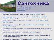 Сантехника в Одинцово