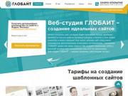 Создание и продвижение  сайтов в Ногинске и Электростали - web студия Глобайт