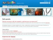 Бюро рекламы в Лобне | Арт-Проффи