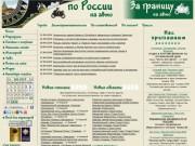 Палласовка на сайте По России на авто