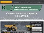 Оценка, аудит, экспертиза - ООО Крымская консалтинговая компания.